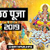 छठ पूजा 2019 : तिथि, शुभ मुहूर्त और समय  | Date, Shubh Muhurt and Timing of Chath Puja 2019 in Hindi .