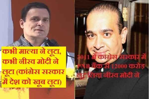 nirav-modi-pnb-scam-in-congress-sarkar-2011-exposed-in-modi-sarkar