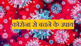 corona virus se bachne ke upay, corona, covid 19, symptoms of coronavirus, coronavirus india, Immunity