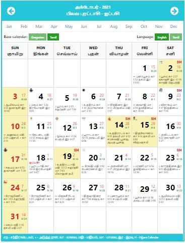 Tamil Calendar October 2021