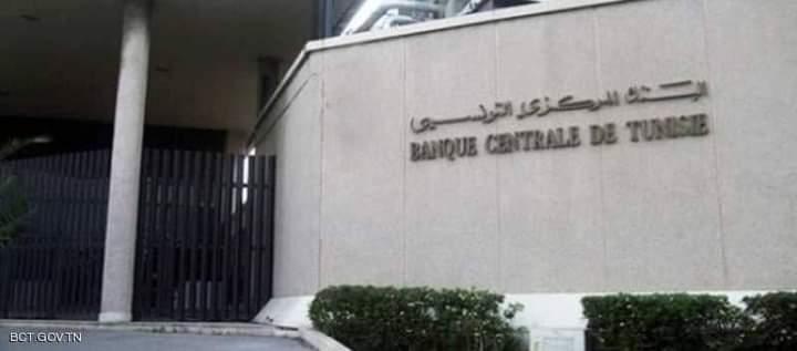 مبنى البنك المركزي التونسي وتجمد ملايين الدولارات في حربها ضد الإرهاب وغسيل الأموال