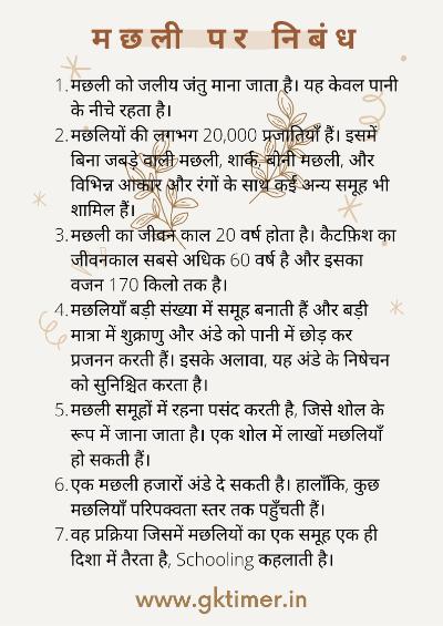 मछली  के बारे में 10 पंक्तियाँ   Fish in Hindi : 10 Lines on Fish in Hindi   मछली पर निबंध