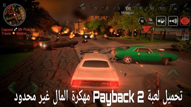 تحميل لعبة Payback 2 مهكرة