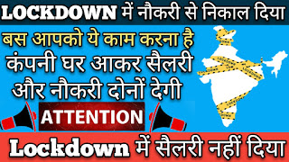 Salary and Job in Lockdown. How and Where to complain regarding Salary and Job in Lockdown.
