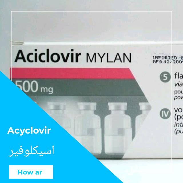 أسيكلوفير Acyclovir