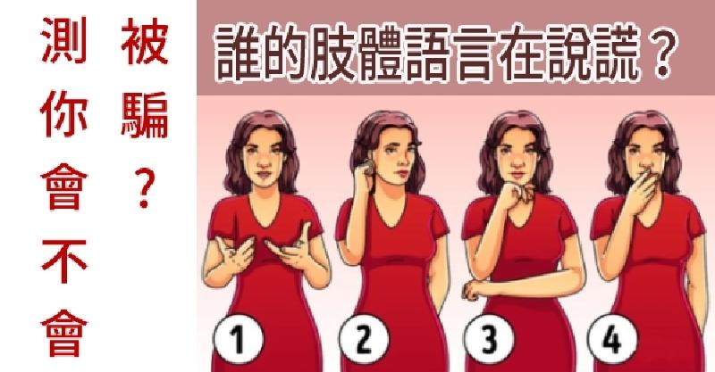 趣味測試-誰的肢體語言在說謊?測出你是否容易受騙 - 搞笑影片丨YoFunVideo