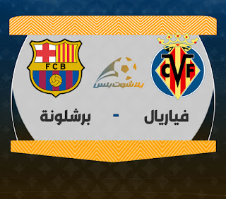 مباراة برشلونة وفياريال