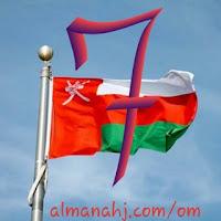 مجموعة الصف السابع_ سلطنة عمان