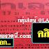 มาแล้ว...เลขเด็ดงวดนี้ 3ตัวตรงๆ หวยซอง ผ่าเลข งวดวันที่ 17/01/61