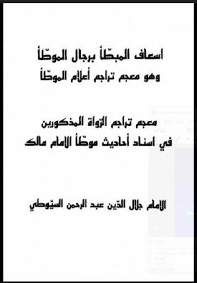 إسعاف المبطأ برجال الموطأ - جلال الدين السيوطي , pdf
