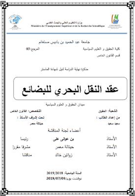 مذكرة ماستر: عقد النقل البحري للبضائع PDF