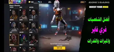 10 best Free Fire character abilities