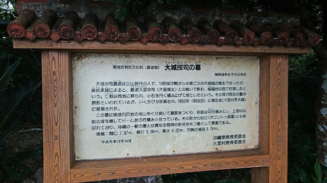 『県指定有形文化財(建造物) 大城按司の墓』の説明板の写真