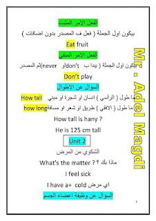 قواعد جرامر الصف الثالث الابتدائي الترم الأول المنهج الجديد connect 3 Grammar