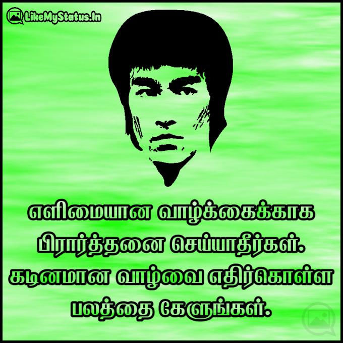 16 புரூஸ் லீ தத்துவங்கள் | பொன்மொழிகள் | Bruce Lee Quotes In Tamil...