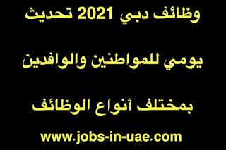 نكون قد وصلنا إلى نهاية المقال المقدم والذي تحدثنا عن وظائف دبي 2021، وتحدثنا أيضا عن وظائف دبي للمواطنين ، وعن وظائف دبي للوافدين  ، والذي قدمنا لكم من خلالة طريقة التقديم في دبي للتوظيف  ، كما قمنا بتزويدكم بروابط الدخول الى الموقع الالكتروني للوظائف دبي ، كل هذا قدمنا لكم عبر هذا المقال ، عبر مدونة وظائف في الامارات .