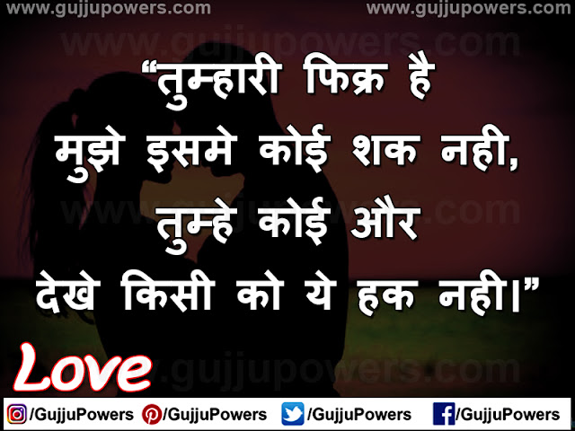 love shayari image hindi