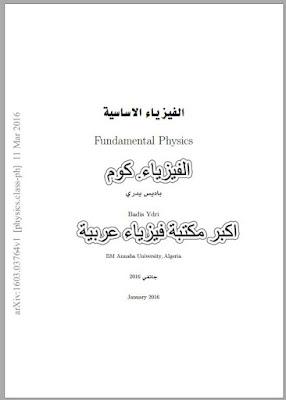 pdf مرجع - كتاب الفيزياء الأساسية - باديس يدري