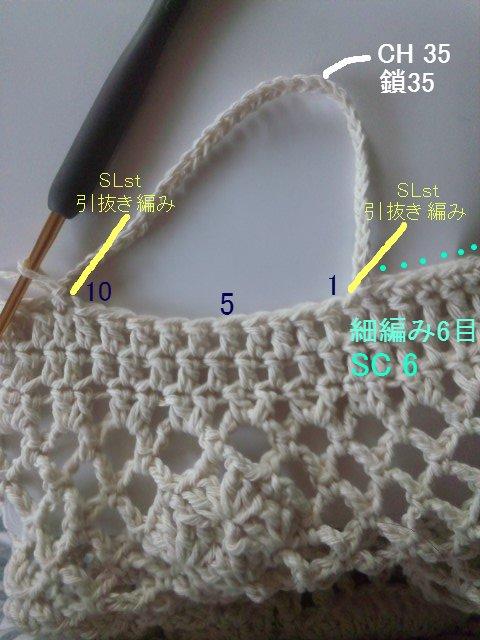 かぎ針編みバッグの持ち手