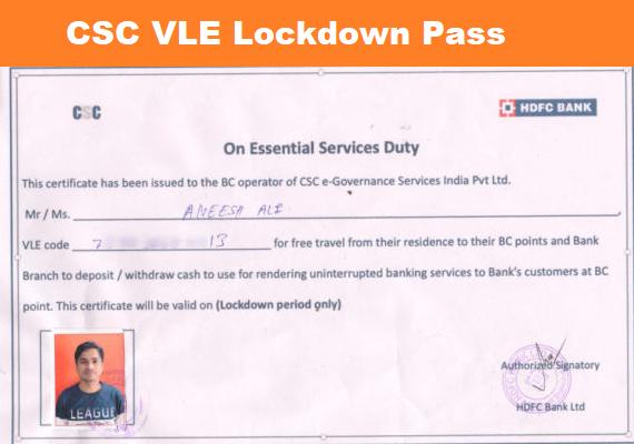 CSC Vle New Lockdown Pass 2021, Lockdown में CSC Center खुलेगा या नहीं
