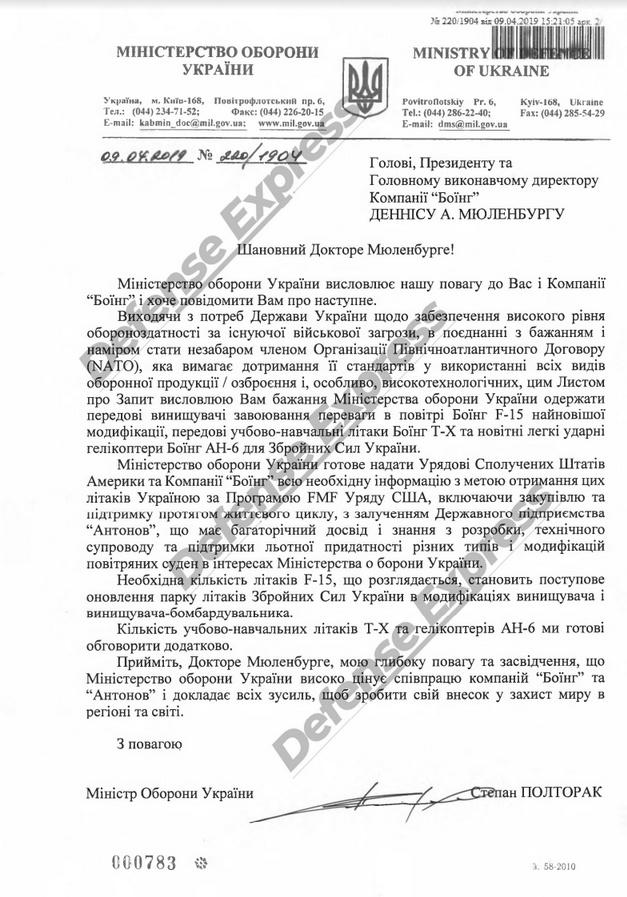 Україна звернулася до США щодо придбання літаків F-15EX, T-7 та гелікоптерів AH-6