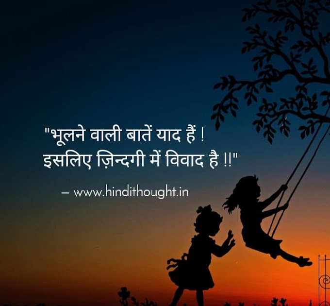 10+love thoughts in Hindi | 10 best love quote
