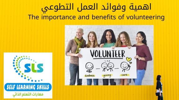 اهمية وفوائد العمل التطوعي