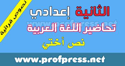 تحضير النص القرائي أختي للسنة الثانية إعدادي مرشدي في اللغة العربية