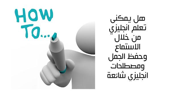 هل يمكنى تعلم انجليزي من خلال الاستماع وحفظ الجمل ومصطلحات انجليزي شائعة