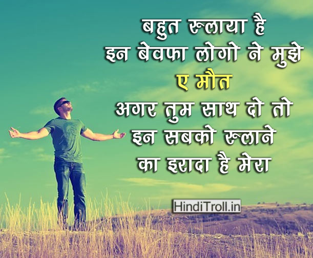 Sad Hindi Love Hindi Quotes Wallpaper For Facebook And Whatsapp