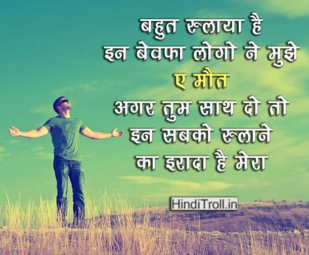Sad Hindi