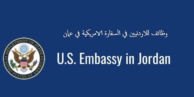 وظائف شاغرة للاردنيين في السفارة الامريكية في عمان | واحة الوظائف