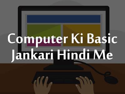 Computer Basic In Hindi