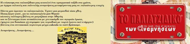 https://to-paliatzidiko.blogspot.gr/2012/03/blog-post_9155.html