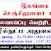 Sri Lanka Red Cross Society - Vacancies