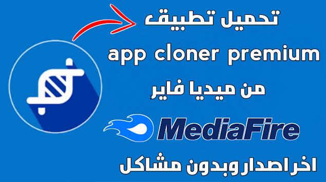 تحميل app cloner premium مهكر اخر اصدار للاندرويد من ميديا فاير