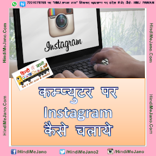 How to, Instagram, in hindi, use instagram in pc, in computer, in laptops, instagram tricks, hindi trick, computer tricks, bluestacks, webstagram, Pixta,