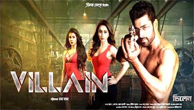 Villain (ভিলেন) Ankush Mimi & Rittika Bengali Full Movie Download HD 720p Link Kolkata bangla Movie