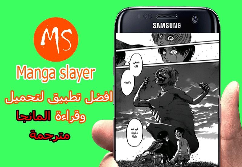 تحميل مانجا سلاير أفضل تطبيق لتحميل لقراءة المانجا مترجمة