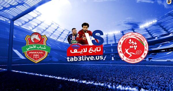 مشاهدة مباراة شباب الأهلي دبي وشاهر خودرو بث مباشر اليوم 2020/09/17  دوري أبطال آسيا
