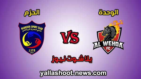 مشاهدة مباراة الوحدة والحزم بث مباشر الاسطورة اليوم 24-1-2020 الدوري السعودي