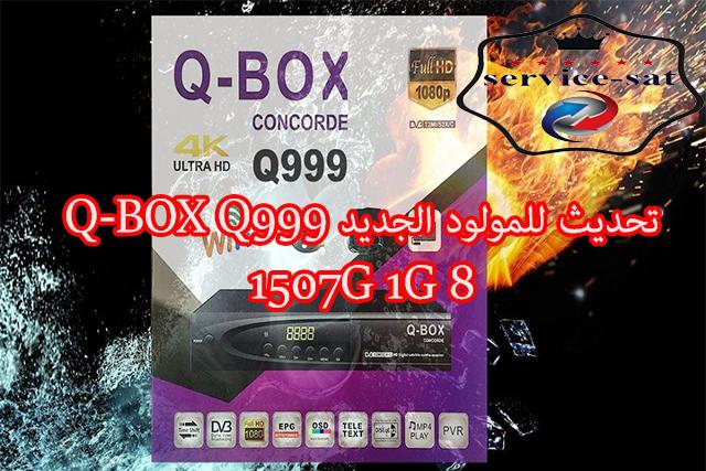 تحديث للمولود الجديد Q-BOX Q999 1507G 1G 8