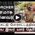 The police know who? | TAMIL NEWS