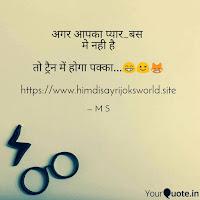 funny love shayri image