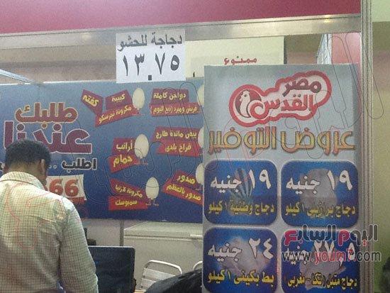 إقبال المواطنين على معرض أهلا رمضان لمكافحة الغلاء وتحطيم الاسعار