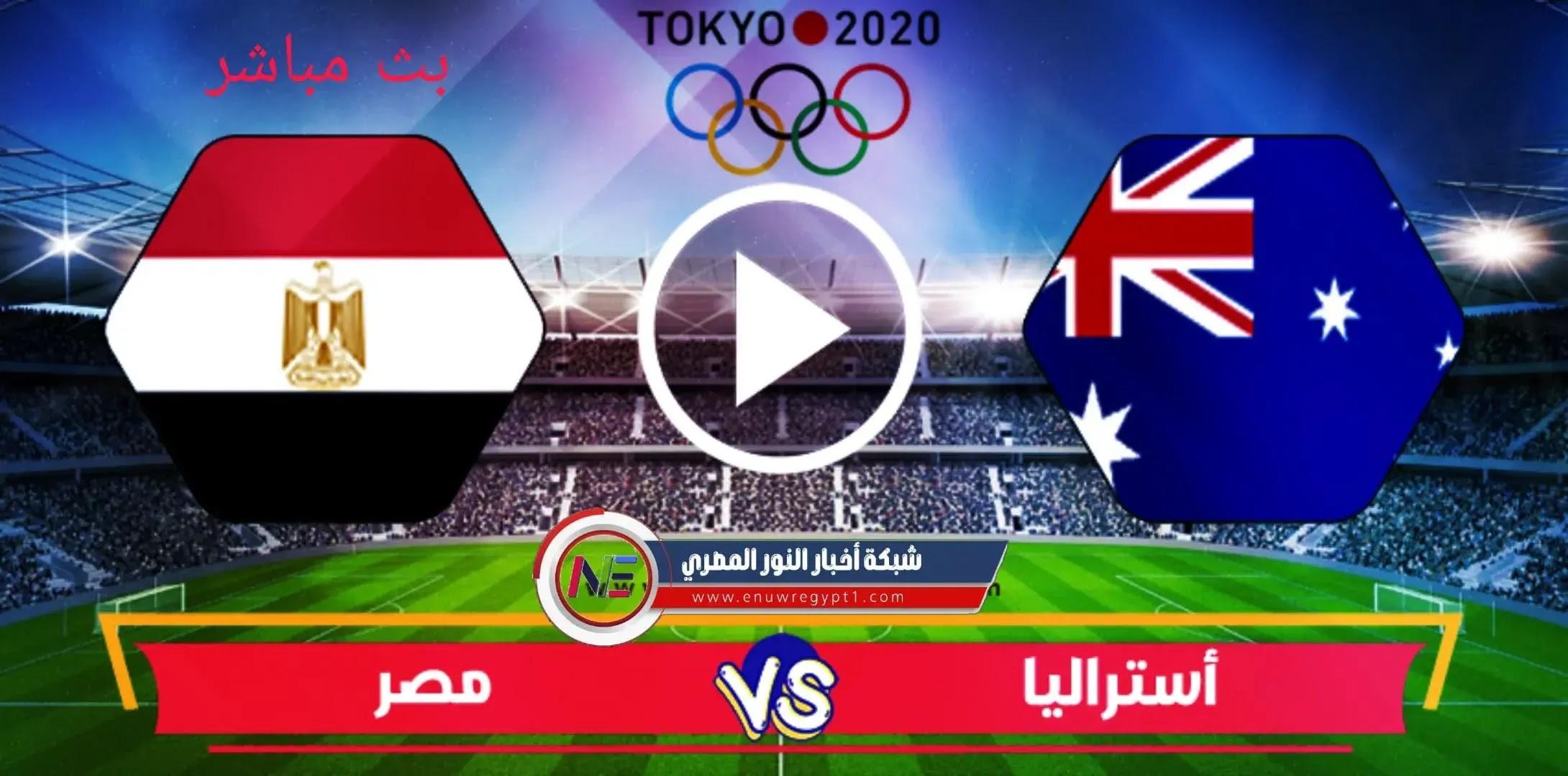 يلا شوت مباراة مصر يوتيوب .. بث مباشر مشاهدة مباراة مصر و استراليا اليوم 28-07-2021 في بطولة اولمبياد طوكيو 2020 كورة لايف الان بجودة عالية بدون تقطيع