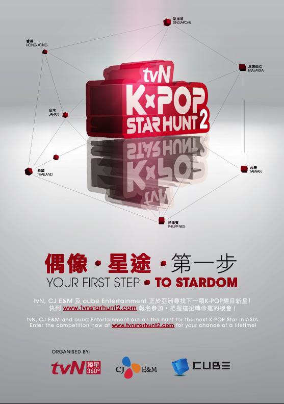TVN KPOP STAR HUNT 2