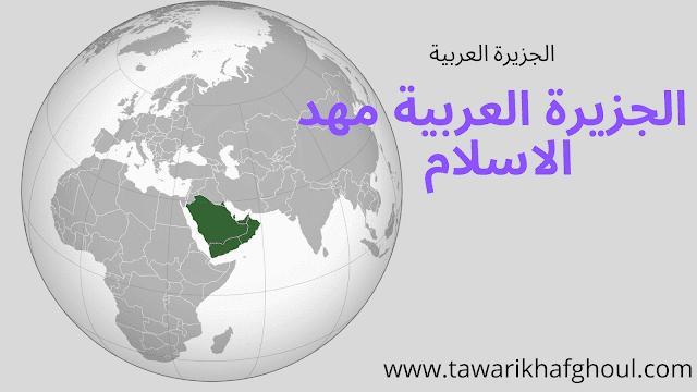 الجزيرة العربية مهد الإسلام .