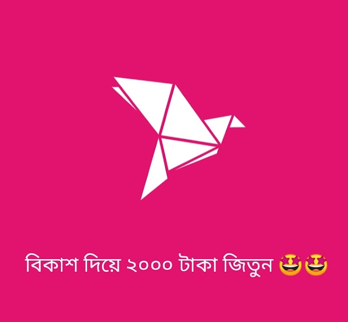 Win 2000 taka with bKash and grab the limited time offer
