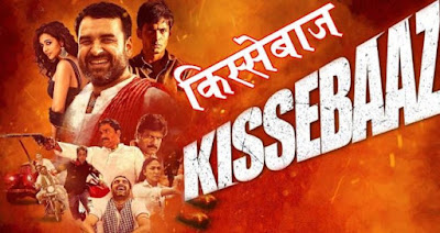 Kissebaaz Dialogues, Kissebaaz best dialogues, Kissebaaz Movie Pankaj Tripathi Dialogues